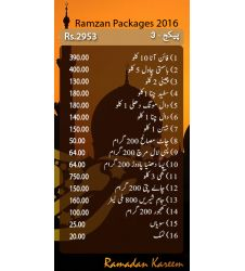 Ramazan Relief Package 3